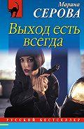 Марина Серова -Выход есть всегда