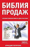 Аркадий Теплухин -Библия продаж. Незаменимая книга для России!