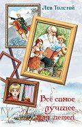 Лев Толстой - Всё самое лучшее для детей (сборник)