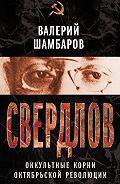 Валерий Шамбаров - Свердлов. Оккультные корни Октябрьской революции