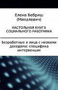 Елена Бебриш -Безработные и лица с низкими доходами: специфика интервенции