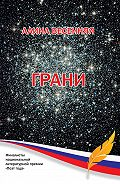 Алина Весенняя - Грани (сборник)