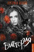 Екатерина Верхова -Виттория