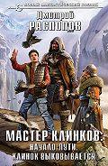Дмитрий Распопов -Мастер клинков: Начало пути. Клинок выковывается (сборник)