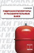 Сергей Беликов -Гидроакумуляторы и расширительные баки