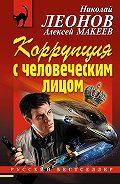 Николай Леонов -Коррупция с человеческим лицом