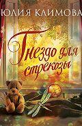 Юлия Климова -Гнездо для стрекозы