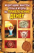 О. Н. Романова -Медитации, мантры, руны и мудры на привлечение денег