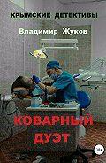 Владимир Жуков -Коварный дуэт