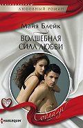 Майя Блейк - Волшебная сила любви
