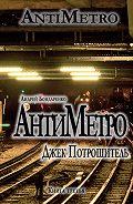 Андрей Бондаренко -АнтиМетро, Джек Потрошитель