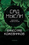 Вячеслав Кожевников -Сад мысли. Избранные четверостишия