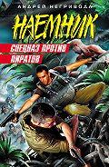Андрей Негривода -Спецназ против пиратов