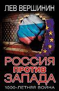 Лев Вершинин - Россия против Запада. 1000-летняя война