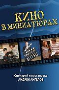Андрей Ангелов -Кино в миниатюрах