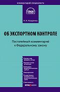 Н. А. Назаренко -Комментарий к Федеральному закону «Об экспортном контроле» (постатейный)