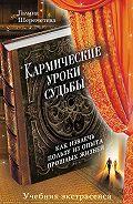 Галина Шереметева -Кармические уроки судьбы