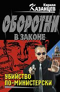 Кирилл Казанцев -Убийство по-министерски