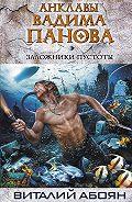 Виталий Абоян - Заложники пустоты