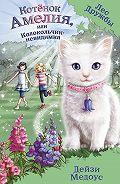 Дейзи Медоус -Котёнок Амелия, или Колокольчик-невидимка
