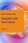 Елена Федосеева -Заработай миллион. Часть 1