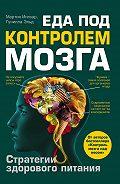 Мартин Ингвар -Еда под контролем мозга