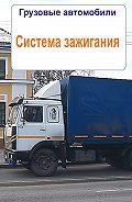 Илья Мельников -Грузовые автомобили. Система зажигания