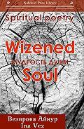 Айнур Везирова - Мудрость души. Wizened soul