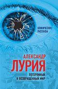 А. Лурия -Потерянный и возвращенный мир. История одного ранения (сборник)