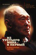 Ли Куан Ю - Из третьего мира – в первый. История Сингапура (1965–2000)