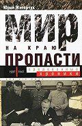 Юрий Житорчук -Мир на краю пропасти. Предвоенные хроники