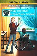 Юлия Шаманская - Ищу скучных и грустных людей