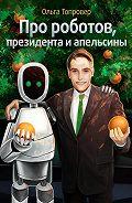 Ольга Топровер -Про роботов, президента и апельсины
