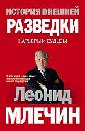 Леонид Млечин -История внешней разведки. Карьеры и судьбы