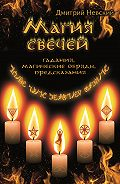 Дмитрий Невский -Магия свечей. Обряды очищения и защиты