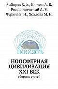 Коллектив Авторов - Ноосферная цивилизация XXI век. Сборник статей
