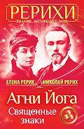 Елена Рерих - Агни Йога. Священные знаки (сборник)