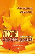 Александр Асмолов -Листы одного древа (сборник)