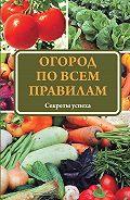 Татьяна Ситникова - Огород по всем правилам. Секреты мастерства