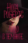 Нора Робертс -Лицо в темноте