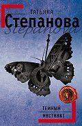 Татьяна Степанова -Темный инстинкт
