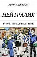 Артём Удовицкий -Нейтралия. Приколы нейтралинской школы