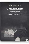 Михаил Байков -О маленьком ветерке. Сказка для Алины