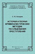 Сергей Косарев -История и теория криминалистических методик расследования преступлений