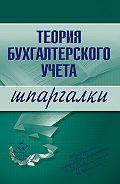 Юлия Анатольевна Дараева - Теория бухгалтерского учета