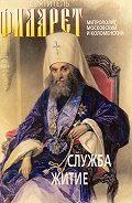 Сборник -Святитель Филарет, митрополит Московский и Коломенский, чудотворец. Служба, житие