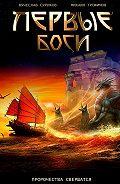 Вячеслав Суриков -Первые боги