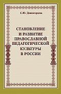 Светлана Дивногорцева -Становление и развитие православной педагогической культуры в России