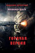 Владимир Жуков -Горячая версия