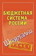 Павел Юрьевич Смирнов -Бюджетная система России. Шпаргалки